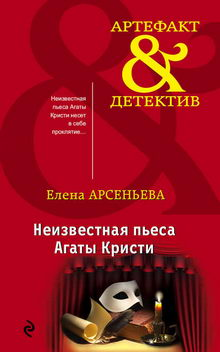 книга Неизвестная пьеса Агаты Кристи