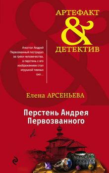 книга Перстень Андрея Первозванного