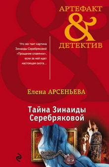 книга Тайна Зинаиды Серебряковой