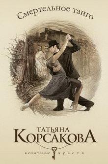 роман Смертельное танго