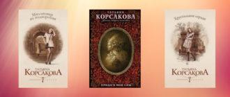 татьяна корсакова книги