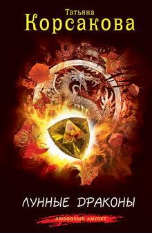 Лунные драконы