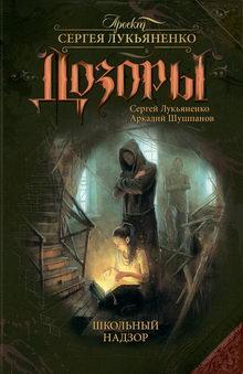 книга Школьный Надзор