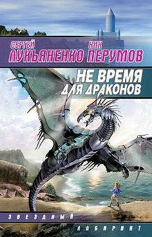 роман Не время для драконов