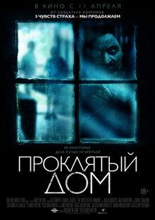 мистика Проклятый дом (2019)