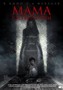 Мама: гостья из тьмы (2020)