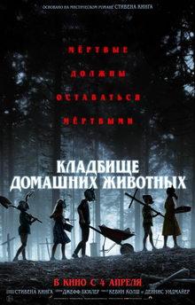 фильм Кладбище домашних животных (2019)
