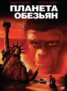 сколько частей фильма планета обезьян