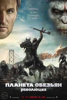 фильм Планета обезьян: Революция (2014)