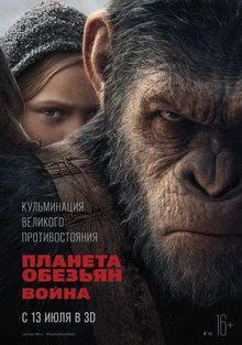 фильм Планета обезьян: Война (2017)