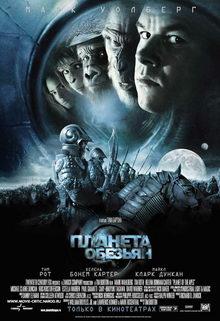 фильм Планета обезьян (2001)