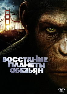 фильм Восстание планеты обезьян (2011)
