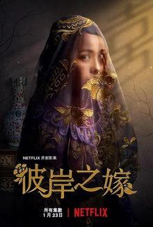 плакат к сериалу Невеста призрака (2020)