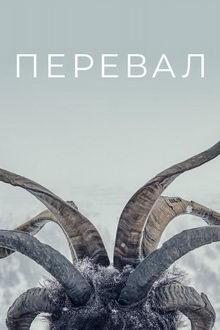 постер к сериалу Перевал (2019)
