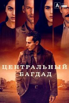 афиша к сериалу Центральный Багдад (2020)