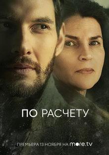 сериал По расчету (2019)
