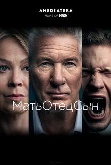 сериал МатьОтецСын (2019)