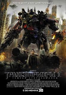 сколько частей фильма трансформеры