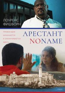 триллер Арестант no name (2019)