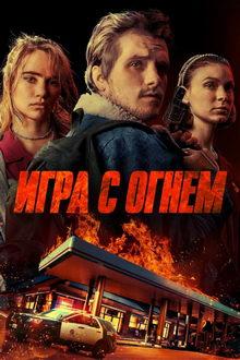 фильм Игра с огнем (2019)