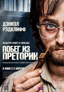 фильм Побег из Претории (2020)