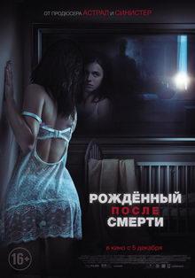 постер к фильму Рожденный после смерти (2019)