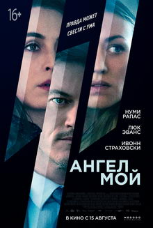 плакат к фильму Ангел мой (2019)