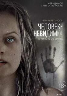 плакат к фильму Человек-невидимка (2020)