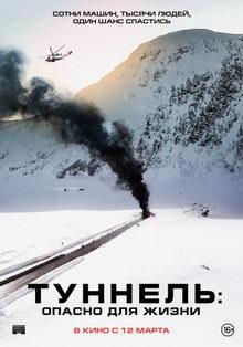 Туннель. Опасно для жизни (2020)