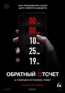 фильм Обратный отсчет (2019)