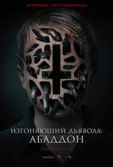 ужастик Изгоняющий дьявола: Абаддон (2020)