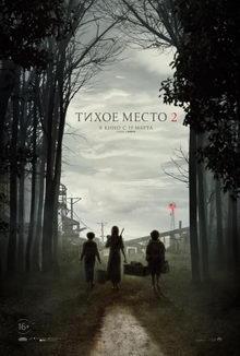 постер к фильму Тихое место 2 (2020)