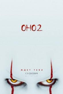 плакат к фильму Оно 2 (2019)