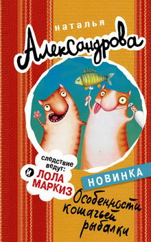 книга Особенности кошачьей рыбалки