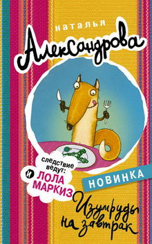 александрова наталья новые книги