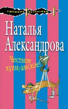 книги натальи александровой про надежду лебедеву