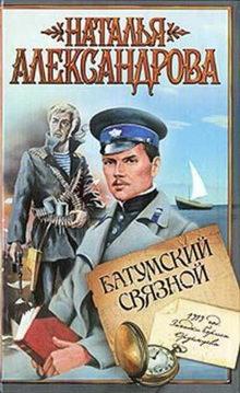 наталья александрова список книг по сериям по порядку