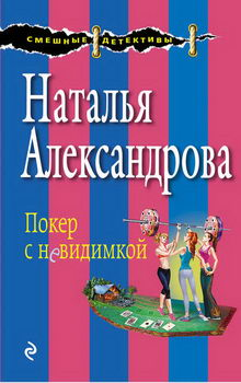 наталья александрова все книги по порядку по сериям