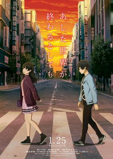 аниме Связанные миры (2019)