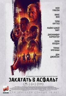 боевик Закатать в асфальт (2019)