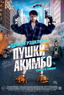 боевик Пушки Акимбо (2020)