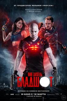 постер к фильму Бладшот (2020)