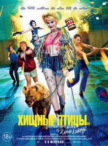 постер к фильму Хищные птицы: Потрясающая история Харли Квинн (2020)