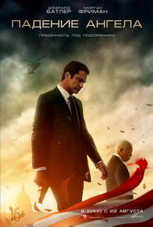 постер к фильму Падение ангела (2019)