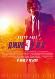 плакат к фильму Джон Уик 3 (2019)