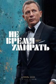 плакат к фильму Нет времени умирать (2020)