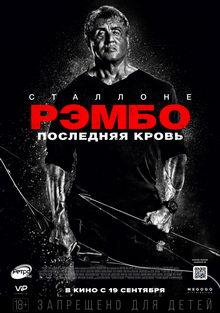 афиша к фильму Рэмбо: Последняя кровь (2019)