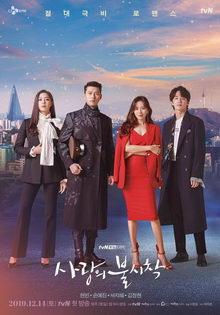 постер к сериалу Любовное приземление (2019)