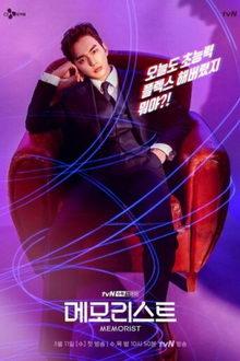 плакат к сериалу Меморист (2020)