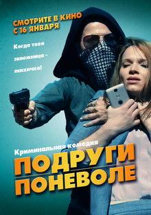 фильм Подруги поневоле (2020)